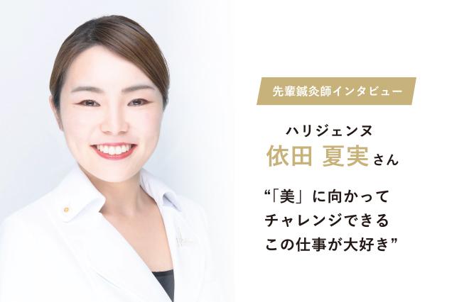 先輩鍼灸師インタビュー1