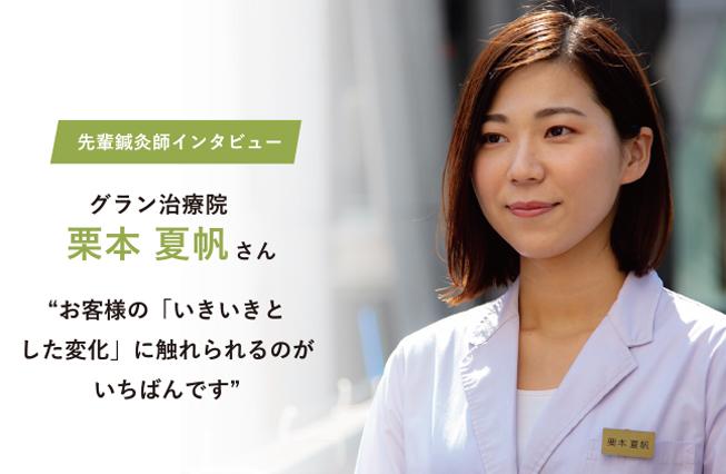 先輩鍼灸師インタビュー2