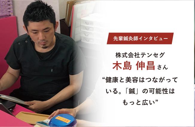 先輩鍼灸師インタビュー3