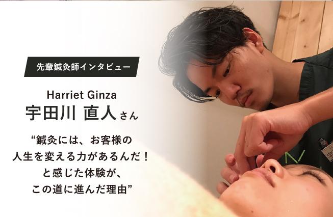 先輩鍼灸師インタビュー4