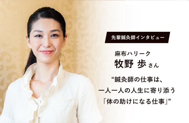 先輩鍼灸師インタビュー5